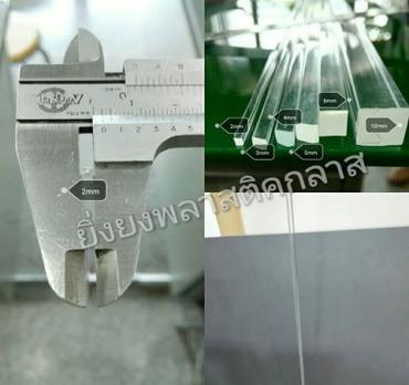 เส้นเชื่อมอะคริลิค (Acrylic) เส้นสี่เหลี่ยม สำหรับงานเข้ามุมประกอบเป็นกล่อง หรือชิ้นงานต่างๆ ใช้ร่วมกับน้ำยาประสานเพื่อเพิ่มความแข็งแรง