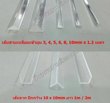 เส้นเชื่อม ACRYLIC เส้น Acrylic สามเหลี่ยม สี่เหลี่ยม เส้นฉาก สำหรับงานเชื่อม Acrylic เพื่อประกอบเป็นกล่อง โดยใช้ร่วมกับน้ำยาประสาน เพื่อความคงทน แข็งแรง
