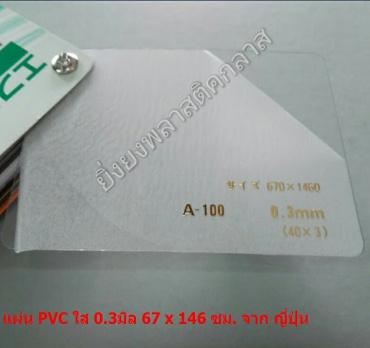 แผ่น PVC สีใสความหนาตั้งแต่ 0.15 มิล ถึง 0.5 มิล เหมาะสำหรับทำ การ์ดนามบัตร ประกอบเป็นกล่องใสสำหรับงานบรรจุภัณฑ์ ฯลฯ