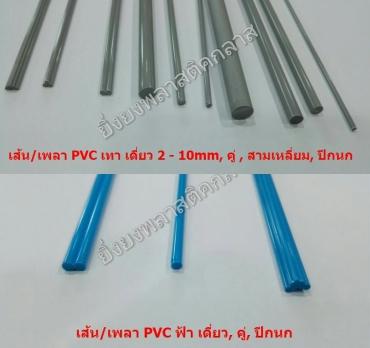 เส้นเชื่อม PVC เส้น PVC สี เทา/ฟ้า มีลักษณะเป็น เส้นกลมเดี่ยว/เส้นกลมคู่/เส้นสามเหลี่ยม เหมาะสำหรับทำโมเดล งานเชื่อมแผ่น PVC โดยใช้ลมร้อนเป่าที่ชิ้นงาน